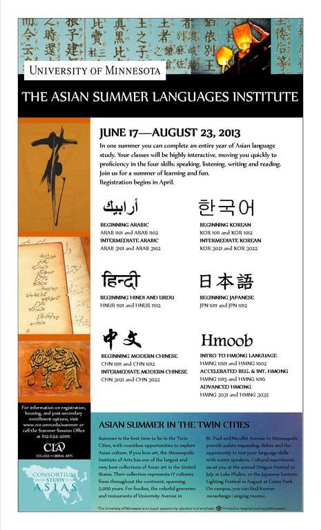 AsianSummerLanguageInstitutes poster.jpg
